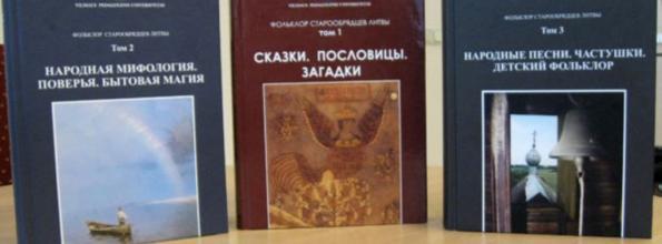 0001_folklor-staroobriadcev-litvy_1513883709-38e5f9646e02f43ce23e7d0d44f3e2b0.jpg